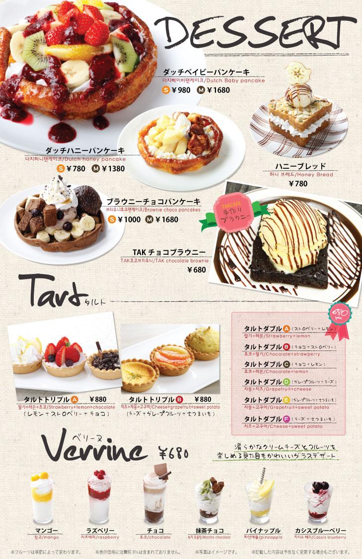 新大久保でパンケーキを食べるならTakcafe(チキンカフェ)へ!